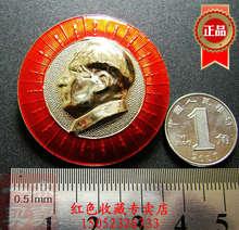 包文革时期DD3 金光闪闪 胸章 沈阳军区司令部 纪念章 毛主席像章