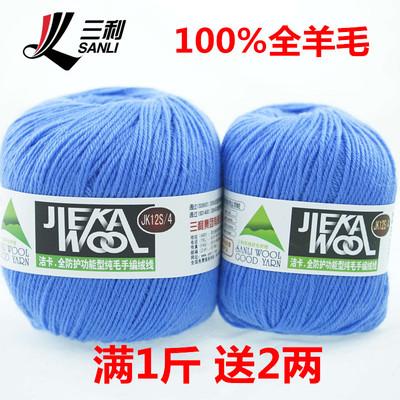 三利毛线正品100%全羊毛线三拒XF212洁卡JK12S纯羊毛绒线中细手编