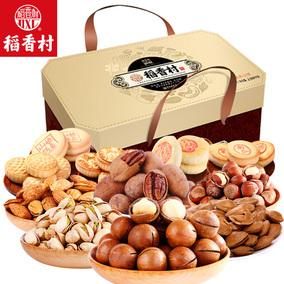 稻香村上品珍礼2008g坚果零食年货送礼礼盒大礼包年货送礼