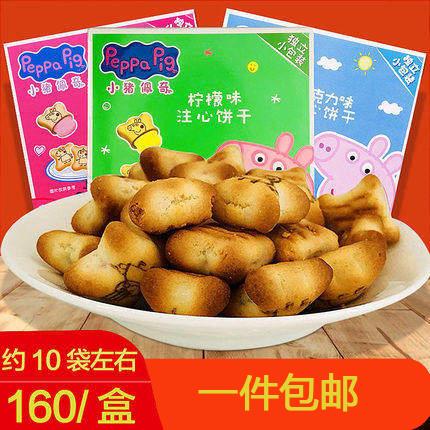 亿智 小猪佩奇注心饼干160g*3盒装巧克力草莓味夹心饼干儿童零食