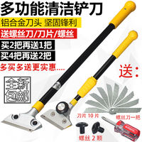 Blade cleaning knife shovel wall leather glass tile in addition to plastic blade scraping wall floor shovel decoration cleaning tools