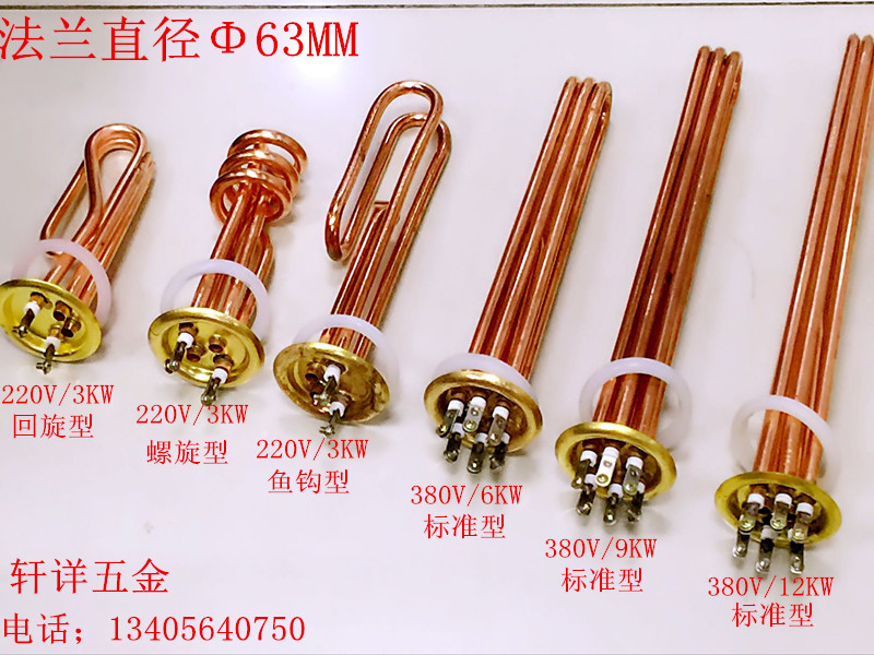 12v电热管