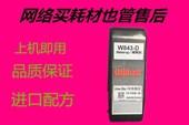 D稀释剂溶剂 机墨水盒W563 正品 D油墨配W843 喷码 原装