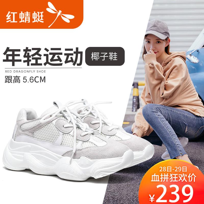 红蜻蜓女鞋2019春季新款学生ins超火椰子鞋老爹鞋子厚底运动鞋女