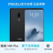 旗舰智能手机 16th 魅族 Plus 现货开售 Meizu图片