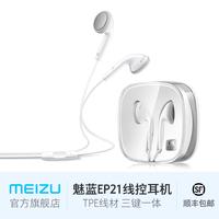 Meizu/魅族 EP-21魅蓝note/s6耳机新LOGO原装白色线控耳机包顺丰