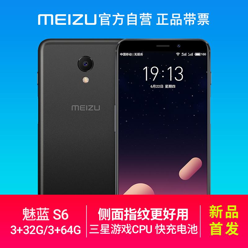 Meizu/魅族 魅蓝 S6 三星游戏CPU 千元全面屏快充大电池智能手机