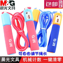Morning classic PVC Counting Rope Skipping device Children's high school entrance examination Sports supplies Adult fitness adjustable rope skipping