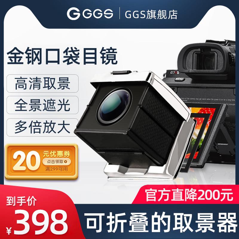 GGS金钢取景器单反口袋目镜尼康佳能索尼可折叠取景放大器