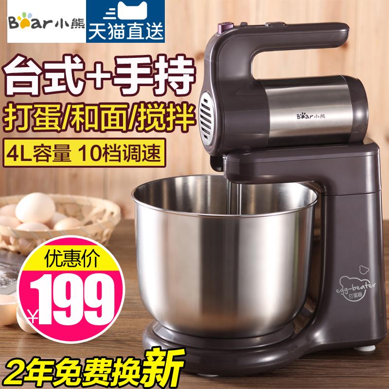 小熊打蛋器电动家用全自动台式打蛋器带桶打奶油机烘焙和面搅拌机