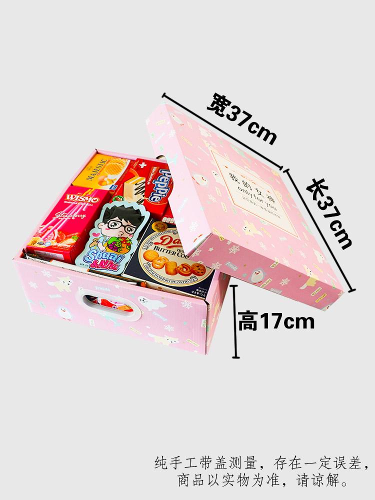 进口食品抖音同款一整箱混装送女生生日异地恋 520 网红零食大礼包