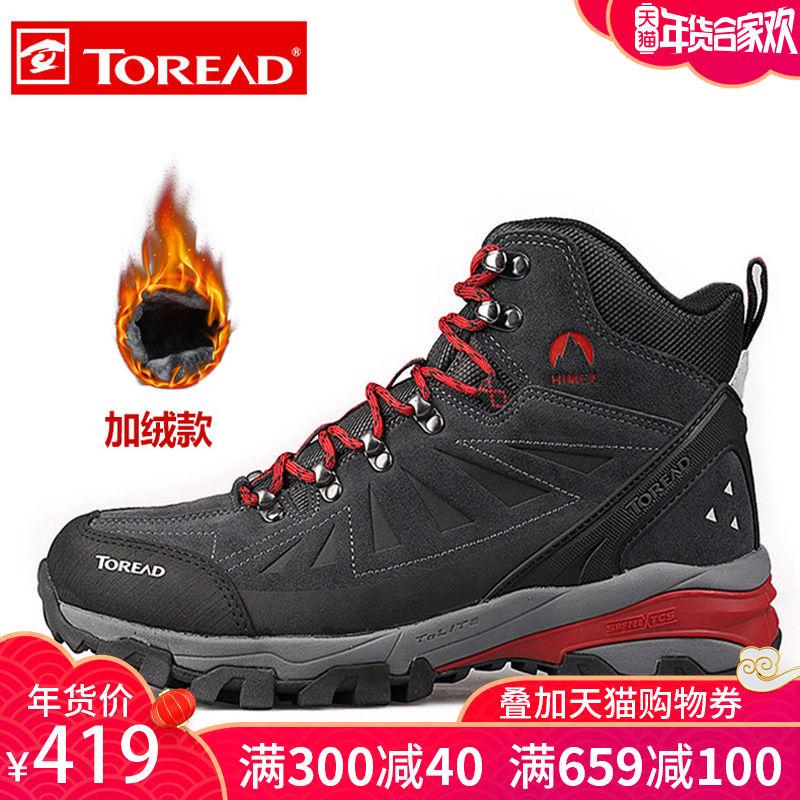 探路者男鞋登山鞋男防水防滑加绒保暖透气高帮牛皮徒步鞋