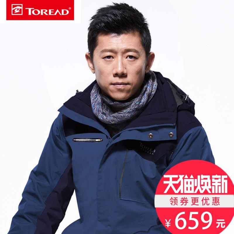 探路者冲锋衣男秋冬户外套绒两件套三合一外套