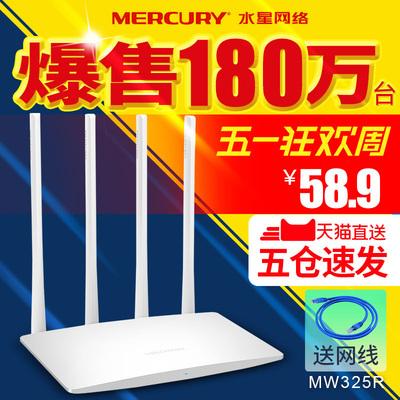 水星MW325R无线路由器家用穿墙王WiFi光纤电信高速宽带漏油器穿墙有假货吗