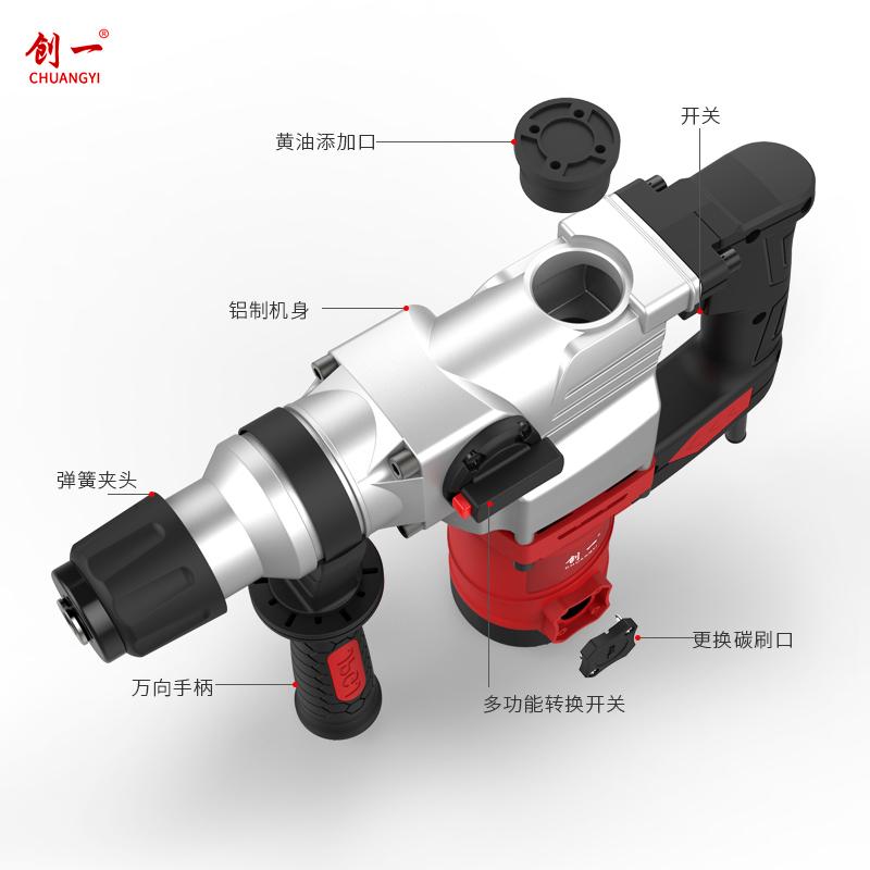 创一 电锤电镐两用混凝土家用多功能工业级大功率冲击钻电钻三用
