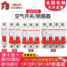 Delixi 2p air switch 63a16a small 32a circuit breaker 1p20a open 3p home DZ47s 100A