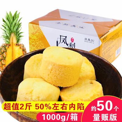 张凤记凤梨酥整箱1000g 厦门特产手工凤梨酥馅饼零食小吃伴手礼