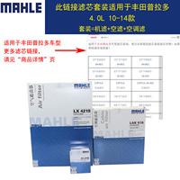 马勒三滤适用丰田普拉多4.0L 10-14款 机油空气空调滤清器芯格