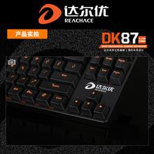 达尔优DK87 游戏机械键盘黑轴 笔记本台式USB有线电脑键盘87键