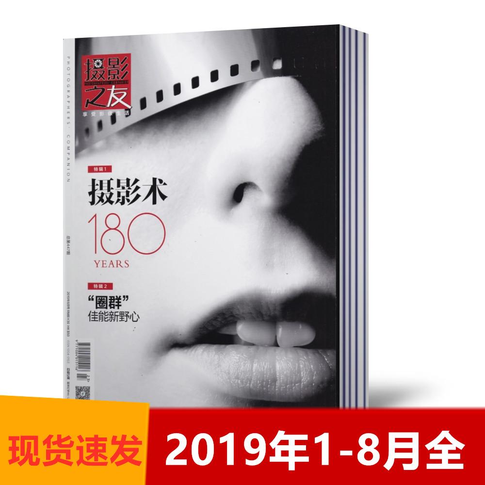 杂志影楼45678人像摄影摄像2019年