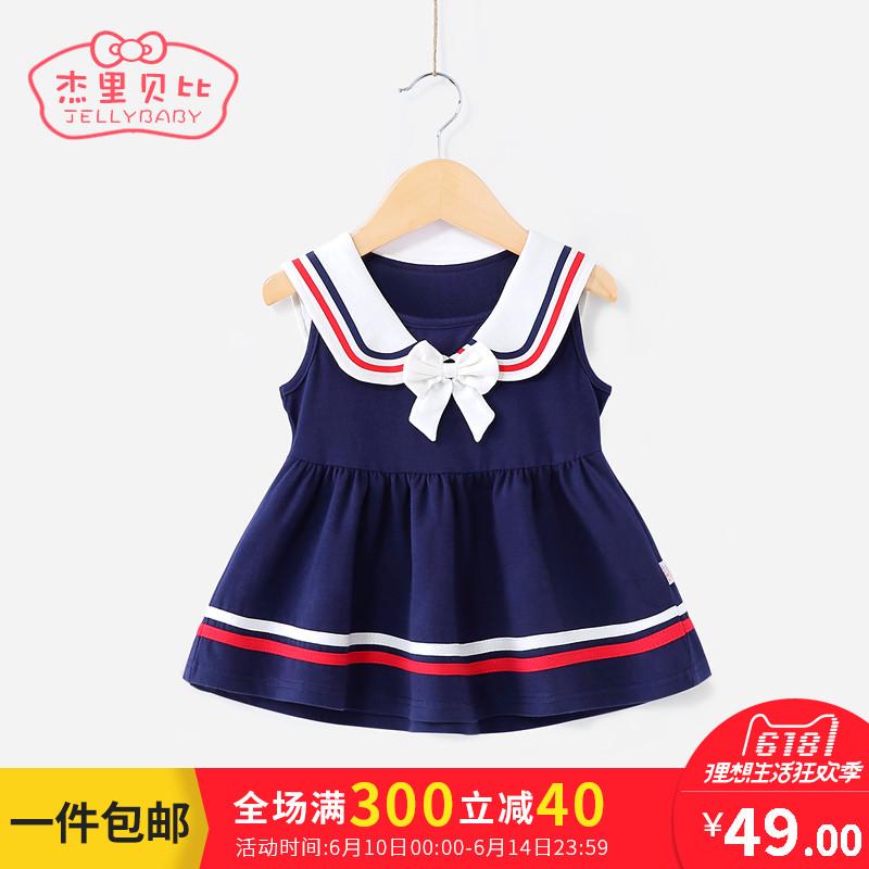 海軍公主裙