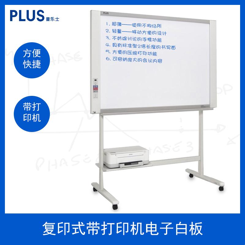 普乐士M-17S电子白板复印式白带打印机含支架方便快捷