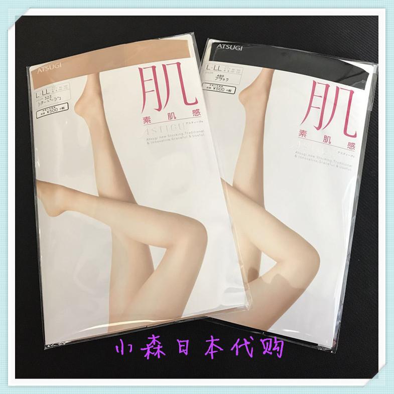 日本原装ATSUGI厚木 ASTIGU系列 肌/魅 自然裸色素肌连裤丝袜多选