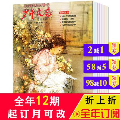 【全年订阅12期】少年文艺杂志 2018年1/2/3/4/5/6/7/8/9/10/11/12月打包 可改2019年预定 小学初中生青少年儿