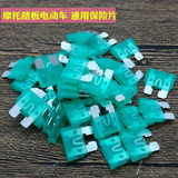 Special electric motorcycle motorcycle insurance 30A insurance insert fuse fuse high quality good quality