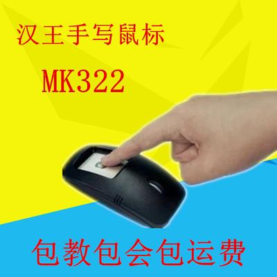 汉王手写板无线砚鼠MK322升级版无线鼠标老人写字板电脑输入板