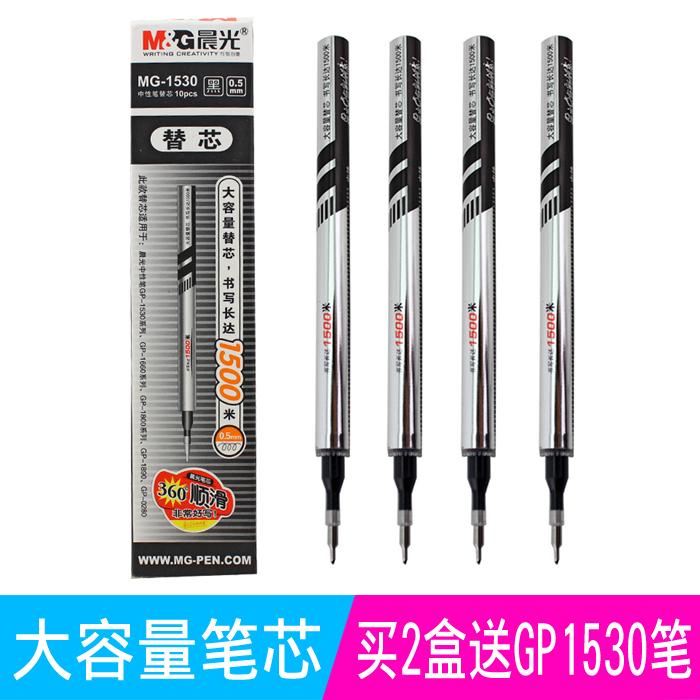 晨光中性笔笔芯黑0.5大容量mg1530 1500米签字水笔芯替芯盒装包邮