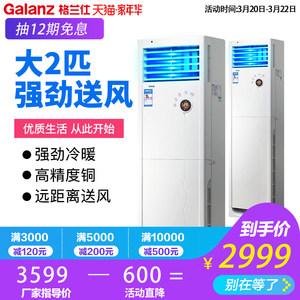 Galanz/格兰仕 KFR-51LW/dLB10-230(2)大2匹定频冷暖立式空调柜机