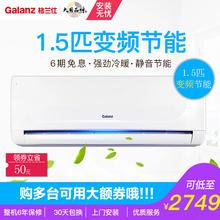 格兰仕1.5匹变频空调挂机静音空调壁挂式一级能效 大白35G W90