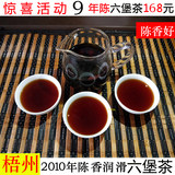 Liubao Tea Cangzhou Chenxiang Genuine 9 Years Chen 6906 Guangxi Cangzhou Specialty 1 Grade Six Fort Tea Factory Black Tea 500g