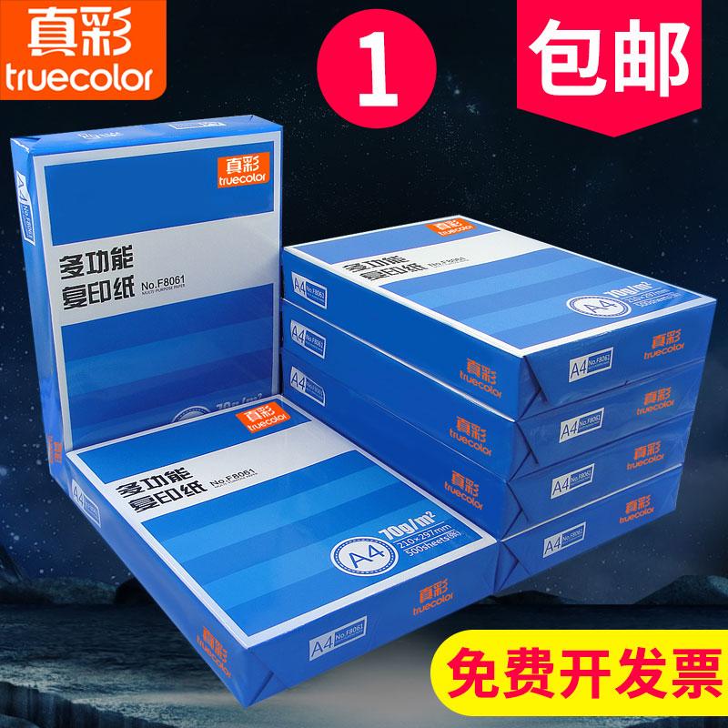 真彩70克复印纸A4单包500张打印A5纸办公用品80G白纸a3纸整箱批发