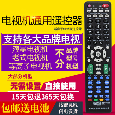 万能遥控器液晶电视机通用海信创维长虹lg康佳TCL三星海尔摇控器牌子口碑评测