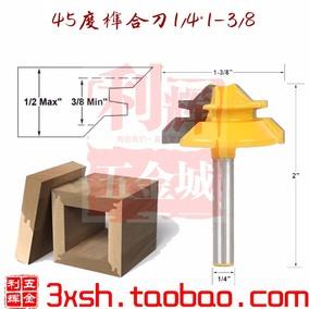 45度榫合刀1/4*1-3/8木工铣刀开槽刀具修边机刀头雕刻机锣刀