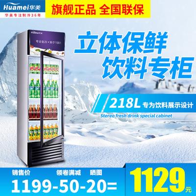 华美展示柜冷藏保鲜柜超市冰箱啤酒饮料柜单双门立式冰柜商用冷柜双十二