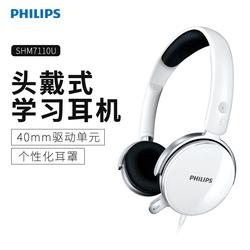 Philips/飞利浦 SHM7110U 头戴式耳机电脑耳麦笔记本游戏学习耳机音乐耳麦通用重低音炮带麦克风