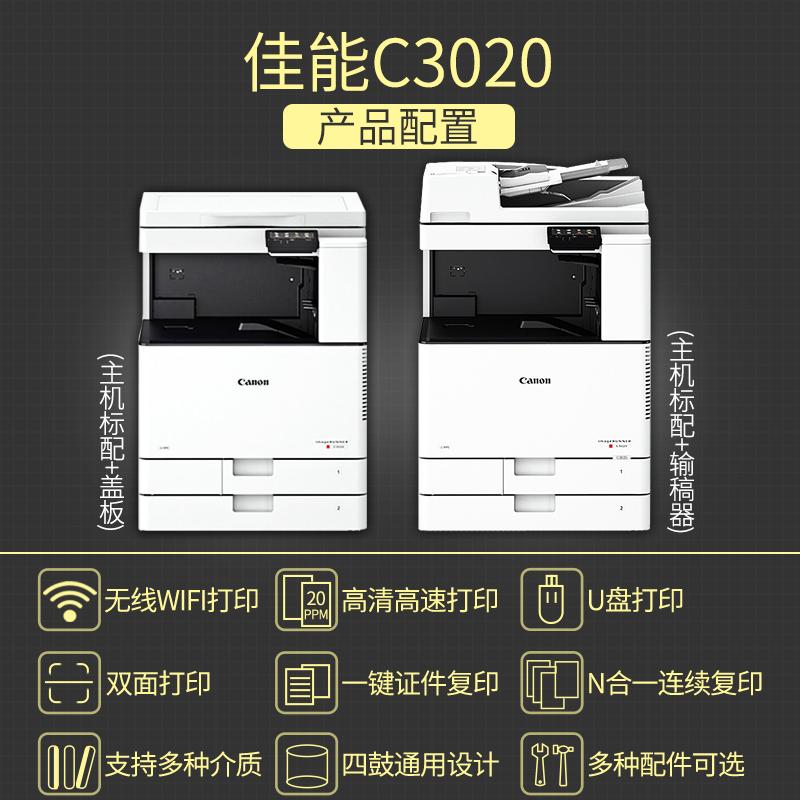 【佳能直发】佳能iRC3020彩色A3无线WiFi手机网络激光复合机打印机扫描多功能一体机商用大型【主机+盖板】