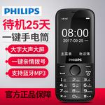 Philips/飞利浦 E160老人超长待机功能老年手机直板大字大声正品