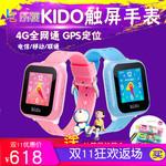 KIDO WATCH K2全网通4G儿童智能定位手表电信版手机电话触屏