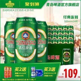 青岛啤酒经典啤酒500ml*24听青岛生产官方直营镇店整箱包邮