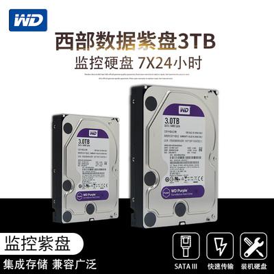 WD/西部数据 WD30EJRX 监控盘 3tb 盘紫 西数机械硬盘3t