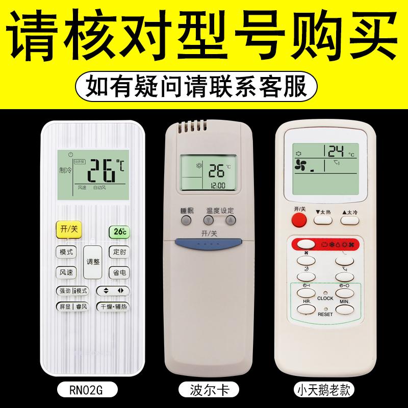 小天鹅/波尔卡空调遥控器KFR-35GW/CX RN02C/BG-M(X)RN02E/BG(X)
