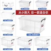 特耐斯储物箱收纳箱塑料有盖玩具盒特大号衣服书透明整理箱子大号