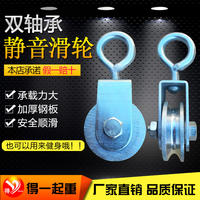 Pulley rings, wire rope, lifting bearing, pulley, U-slot, ring, pulley, line, fitness, miniature pulley, household
