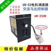 包邮 US-52 调速器 电机调速器6W-400w 220V马达控制器 调速开关
