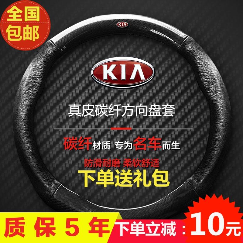 起亚k5专用方向盘套