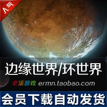 中文版 送修改器152MOD 免Steam 环世界 边缘世界